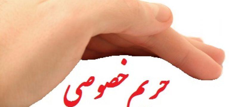 حریم خصوصی، نکتهای در خصوص پرونده ریحانه جباری