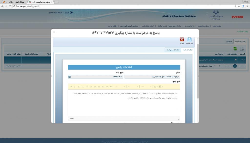 درخواست دسترسی به اطلاعات قراردادهای موتورهای جستجوگر بومی درخواست دسترسی به اطلاعات قراردادهای موتورهای جستجوگر بومی