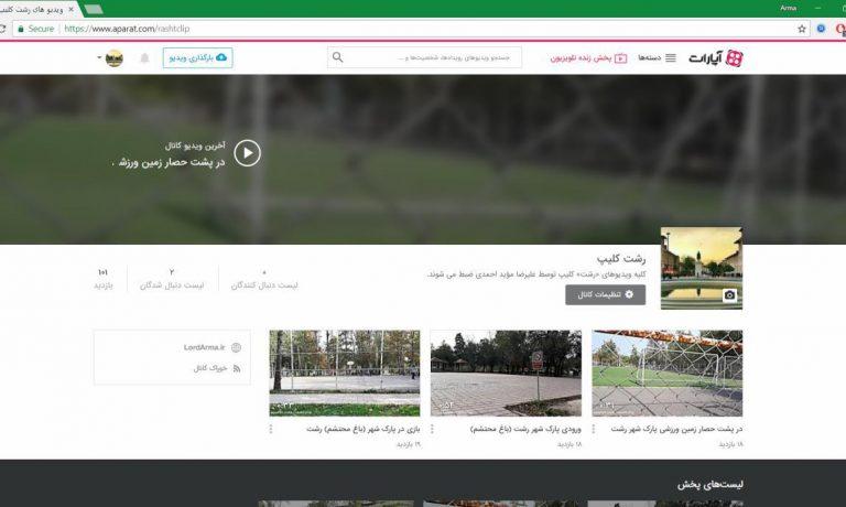 راهاندازی کانال آپارات «رشت کلیپ»