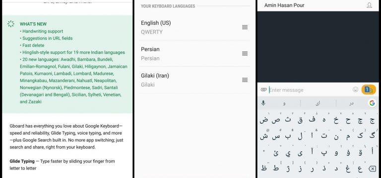 زبان گیلکی به صفحهکلید گوگل اضافه شد